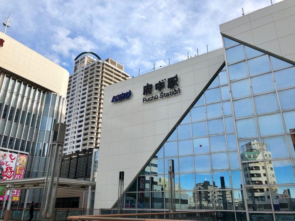 京王府中駅